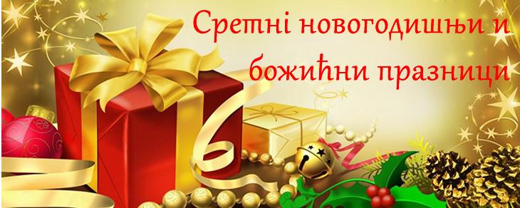 novogodisnja